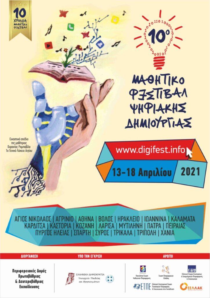 Το Φεστιβάλ στην Καστοριά διοργανώνεται από τον Πόλο Εκπαιδευτικής Καινοτομίας Τεχνολογιών Πληροφορικής και Επικοινωνιών Καστοριάς της Περιφερειακής Διεύθυνσης Εκπαίδευσης Δυτικής Μακεδονίας.