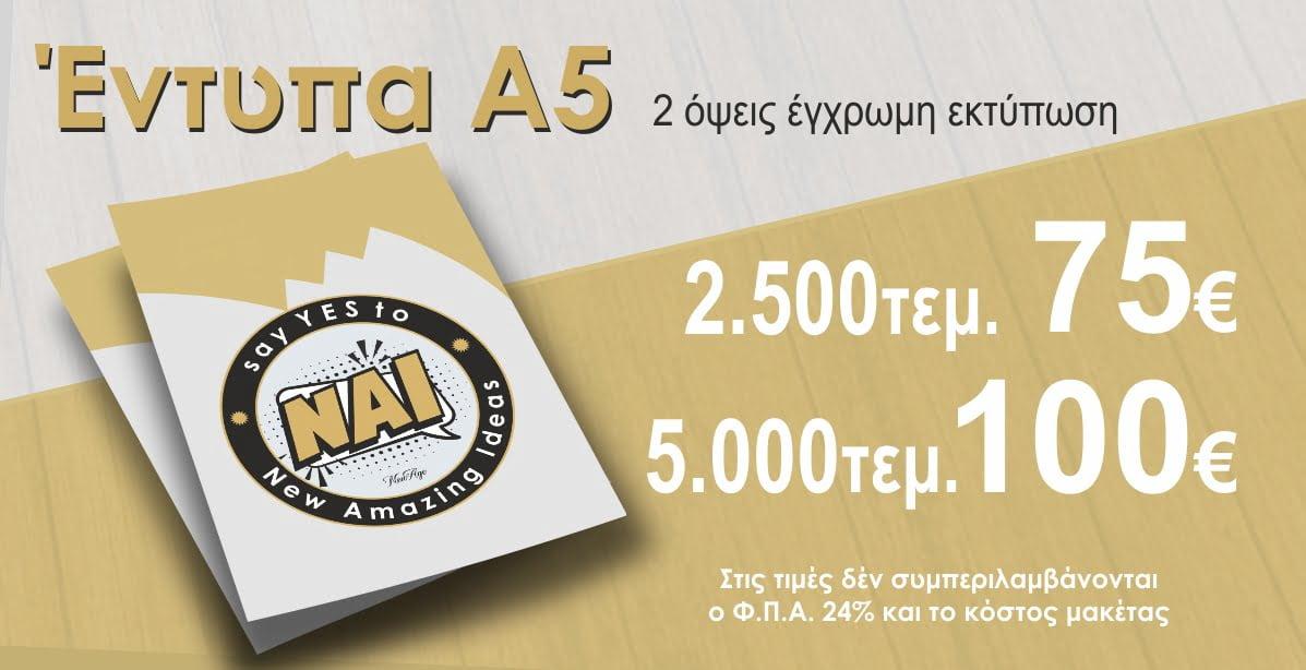 έντυπα α5