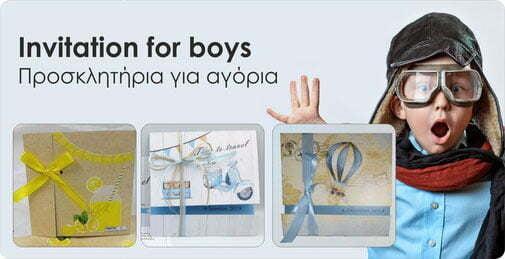 Προσκλητήρια για αγόρια