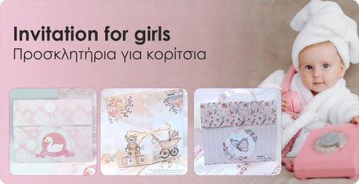 Προσκλητήρια για κορίτσια