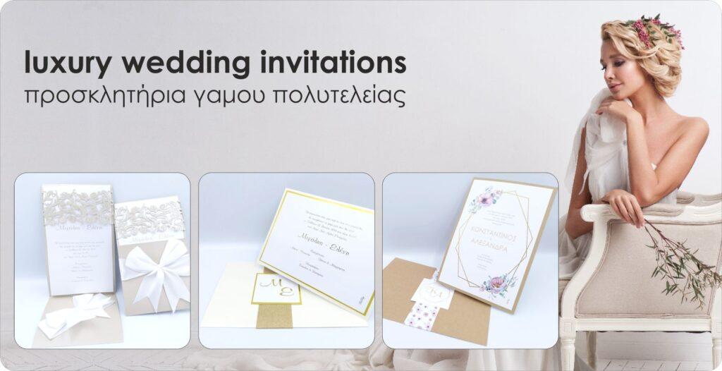 Προσκλητήρια γάμου πολυτελείας