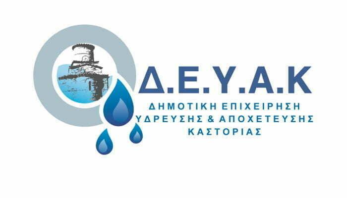 Αποτελέσματα μικροβιολογικών αναλύσεων πόσιμου νερού Καστοριάς και Δημοτικών Ενοτήτων Δήμου Καστοριάς