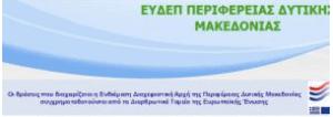 Σε εξέλιξη η δημόσια διαβούλευση για την κατάρτιση του Επιχειρησιακού Προγράμματος της Δυτικής Μακεδονίας, για το νέο ΕΣΠΑ 2021-2027