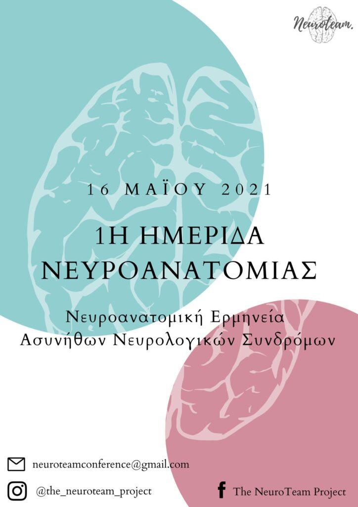 Διδάσκοντες του μαθήματος είναι ο Καθηγητής της Νευροχειρουργικής του Πανεπιστημίου Κρήτης, Αντώνης Βάκης και ο Καστοριανός Νευροχειρουργός Τσιτσιπάνης Χρήστος.