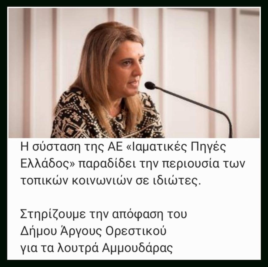 Στηρίζουμε την απόφαση του Δήμου Άργους Ορεστικού για τα λουτρά Αμμουδάρας καθώς και την ομόφωνη απόφαση του Διοικητικού Συμβουλίου του Συνδέσμου Δήμων Ιαματικών Πηγών Ελλάδας