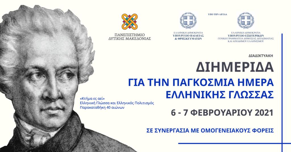 Υπό την αιγίδα της Γενικής Γραμματείας Δημόσιας Διπλωματίας και Απόδημου Ελληνισμού του Υπουργείου Εξωτερικών και του Υπουργείου Παιδείας και Θρησκευμάτων θα διοργανωθεί στις 6 και 7 Φεβρουαρίου από το Πανεπιστήμιο Δυτικής Μακεδονίας και ομογενειακούς φορείς στo πλαίσιο του εορτασμού της Παγκόσμιας Ημέρας της Ελληνικής Γλώσσας