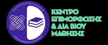 ΚΕΔΙΒΙΜ Πανεπιστημίου Δυτικής Μακεδονίας| Εκπαιδευτικό Πρόγραμμα Επιμόρφωσης, μοριοδοτούμενο από το Υπουργείο Παιδείας και Θρησκευμάτων με τίτλο: «Σχολική Εργοθεραπεία - Παιδαγωγική του Έργου»