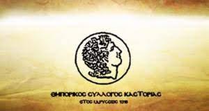 Μέτρα από 4 έως 16 Μαρτίου 2021 για τις επιχειρήσεις της Καστοριάς