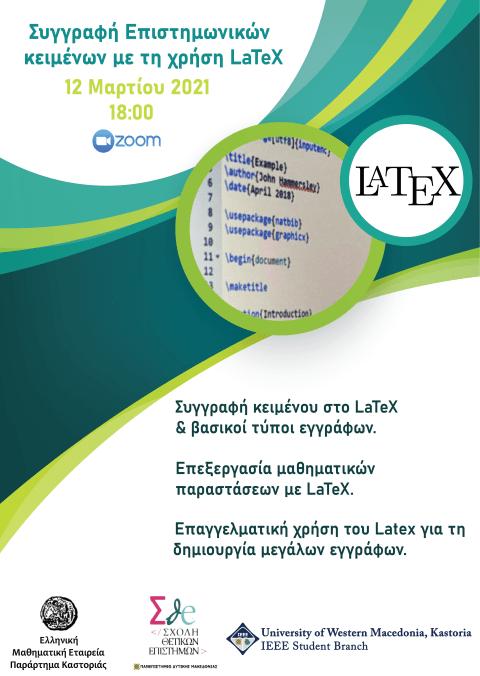 Συγγραφή επιστημονικών κειμένων με τη χρήση LaTeX