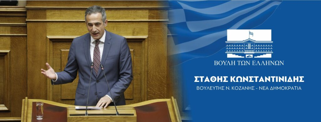 Ευχαριστήρια επιστολή του βουλευτή Π.Ε. Κοζάνης Στάθη Κωνσταντινίδη προς τον Διοικητή της ΑΑΔΕ κ. Πιτσιλή