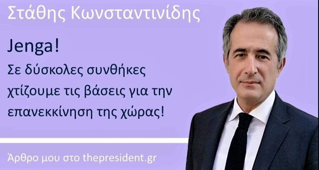 «Τζένγκα!», άρθρο του Στάθη Κωνσταντινίδη στο thepresident.gr - Jenga
