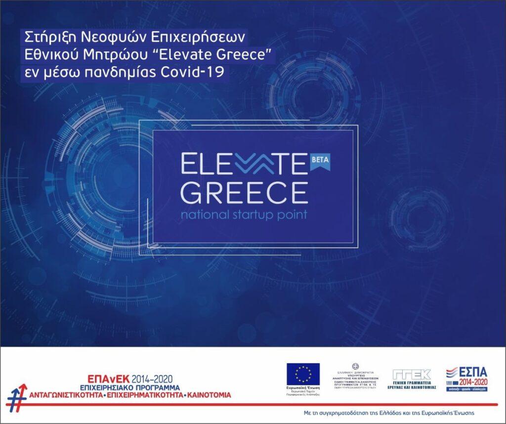 """Νέα δράση """"Στήριξη Νεοφυών Επιχειρήσεων Εθνικού Μητρώου """"Elevate Greece"""" εν μέσω πανδημίας Covid-19»"""