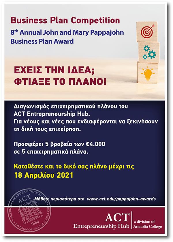 """8ος Διαγωνισμός Επιχειρηματικών Ιδεών του ACT """"John & Mary Pappajohn Business Plan Award"""" ACT – American College of Thessaloniki"""