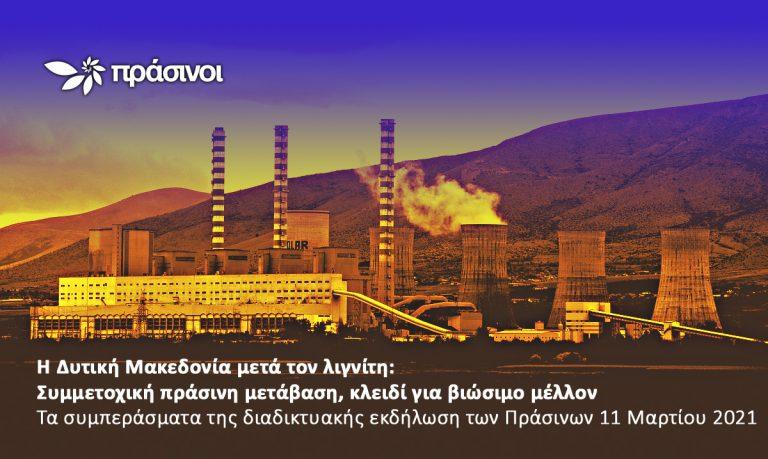 Η Δυτική Μακεδονία μετά τον λιγνίτη (Συμπεράσματα)
