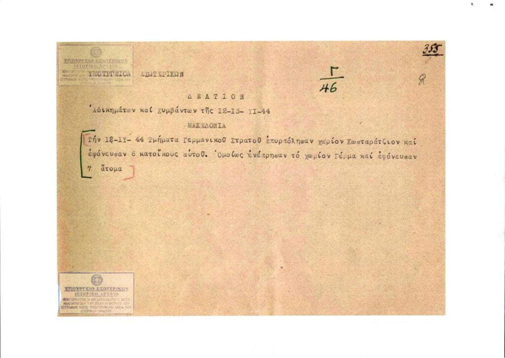 Σαν σήμερα, 77 χρόνια πριν, πυρπολούνται από τις κατοχικές δυνάμεις το Παλαιό Κωσταράζι και ο Γέρμας