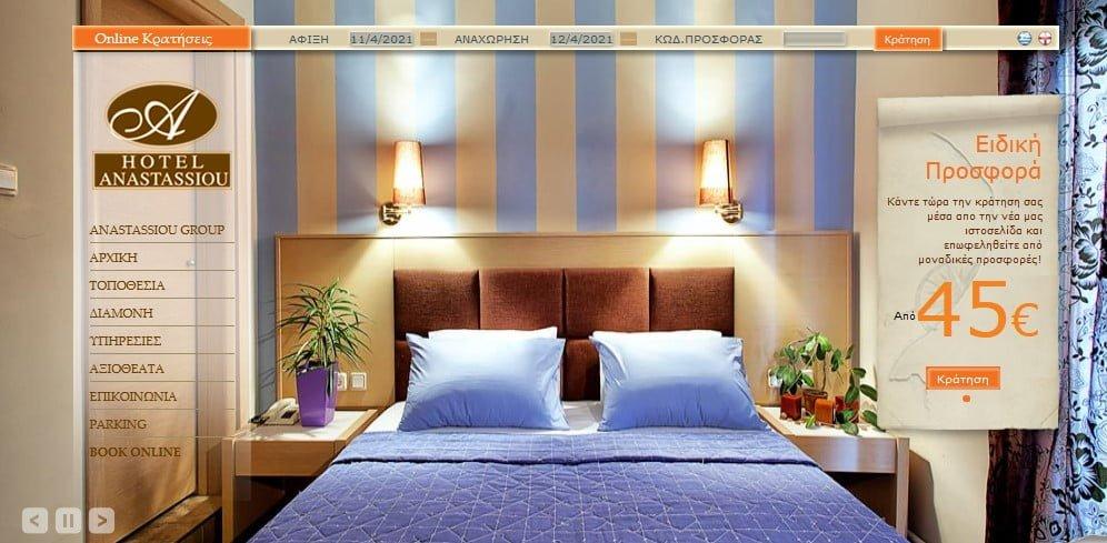 hotel anasstasiou
