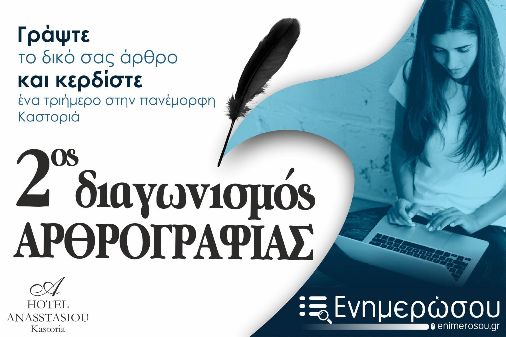 Στείλε το δικό σου άρθρο και κέρδισε ένα τριήμερο στο Hotel Anastassiou στη μαγευτική Καστοριά.