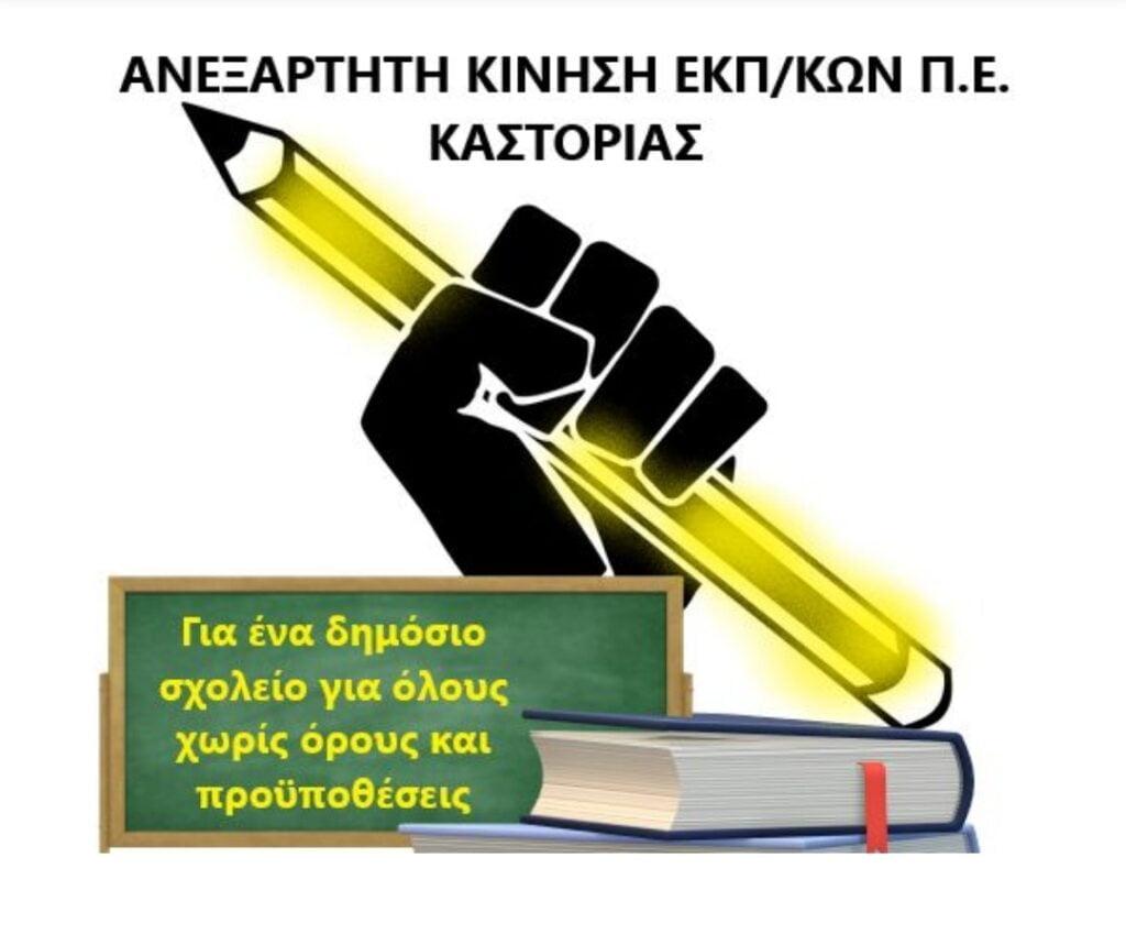 Επιστολή προς τους γονείς της ΠΕ Καστοριάς , σχετικά με τον χαρακτηρισμό του 9ου Νηπιαγωγείου και 10ου  Δ. Σ. Καστοριάς ως Πειραματικά