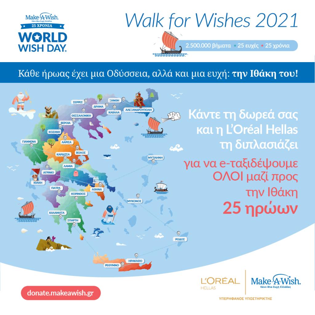 Ο Δήμος Κοζάνης υποστηρίζει το έργο του Make-A-Wish (Κάνε-Μια-Ευχή Ελλάδος) συμμετέχοντας στην Παγκόσμια Ήμερα Ευχής