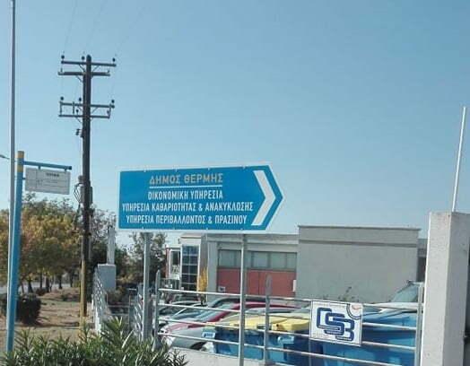 Δήμος Θέρμης: Απαλλαγή από τα δημοτικά τέλη για τους επαγγελματίες