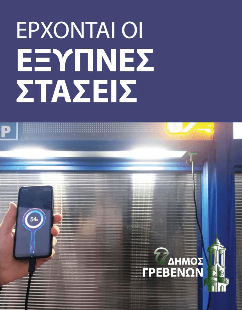 """Δήμος Γρεβενών: Υπεγράφη η σύμβαση για τις """"Έξυπνες"""" Στάσεις Λεωφορείων"""