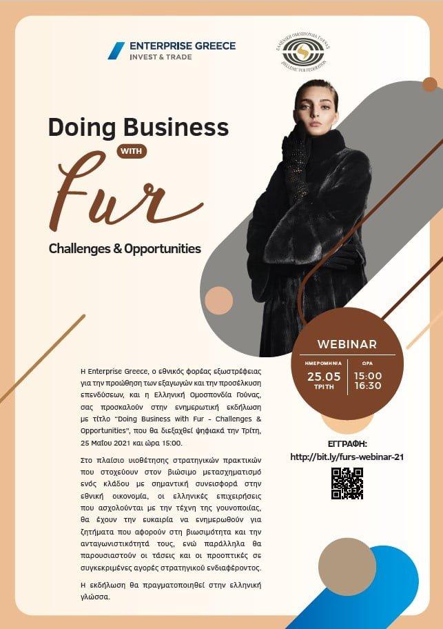 """Ενημερωτική εκδήλωση """"Doing Business with Fur - Challenges & Opportunities"""", από την Enterprise Greece και την Ελληνική Ομοσπονδία Γούνας"""