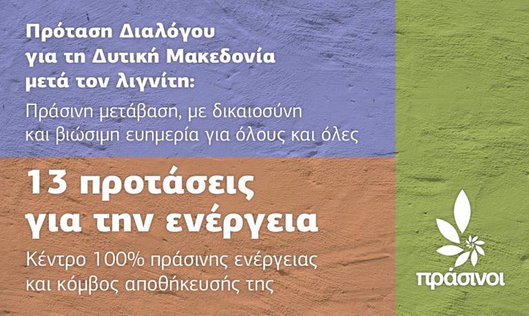 Πρόταση Διαλόγου για τη Δυτική Μακεδονία: 13 προτάσεις για την ενέργεια