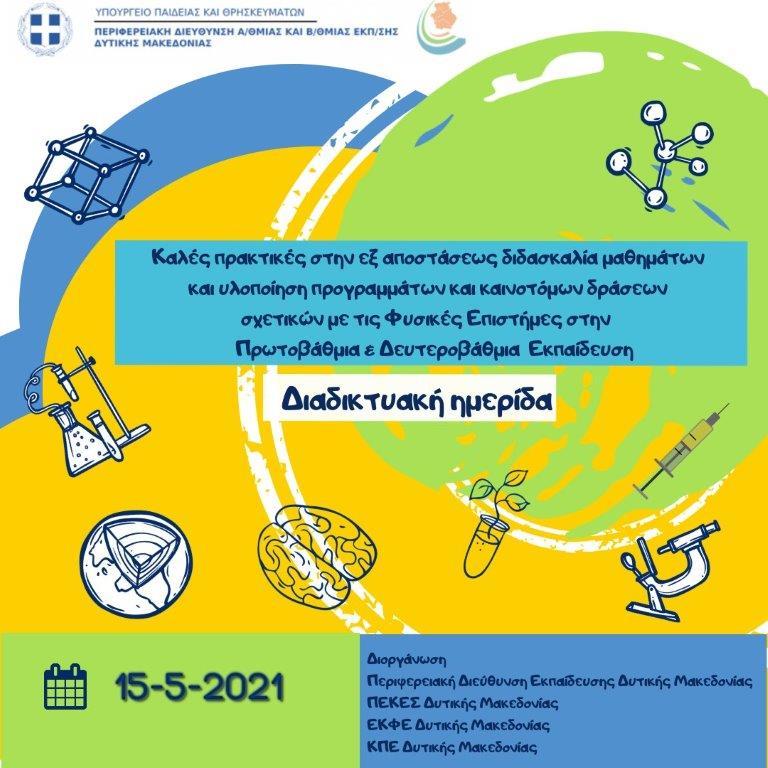 Καλές Πρακτικές στην Εξ Αποστάσεως Διδασκαλία Μαθημάτων και Υλοποίηση Προγραμμάτων και Καινοτόμων Δράσεων σχετικών με τις Φυσικές Επιστήμες στην Πρωτοβάθμια & Δευτεροβάθμια Εκπαίδευση