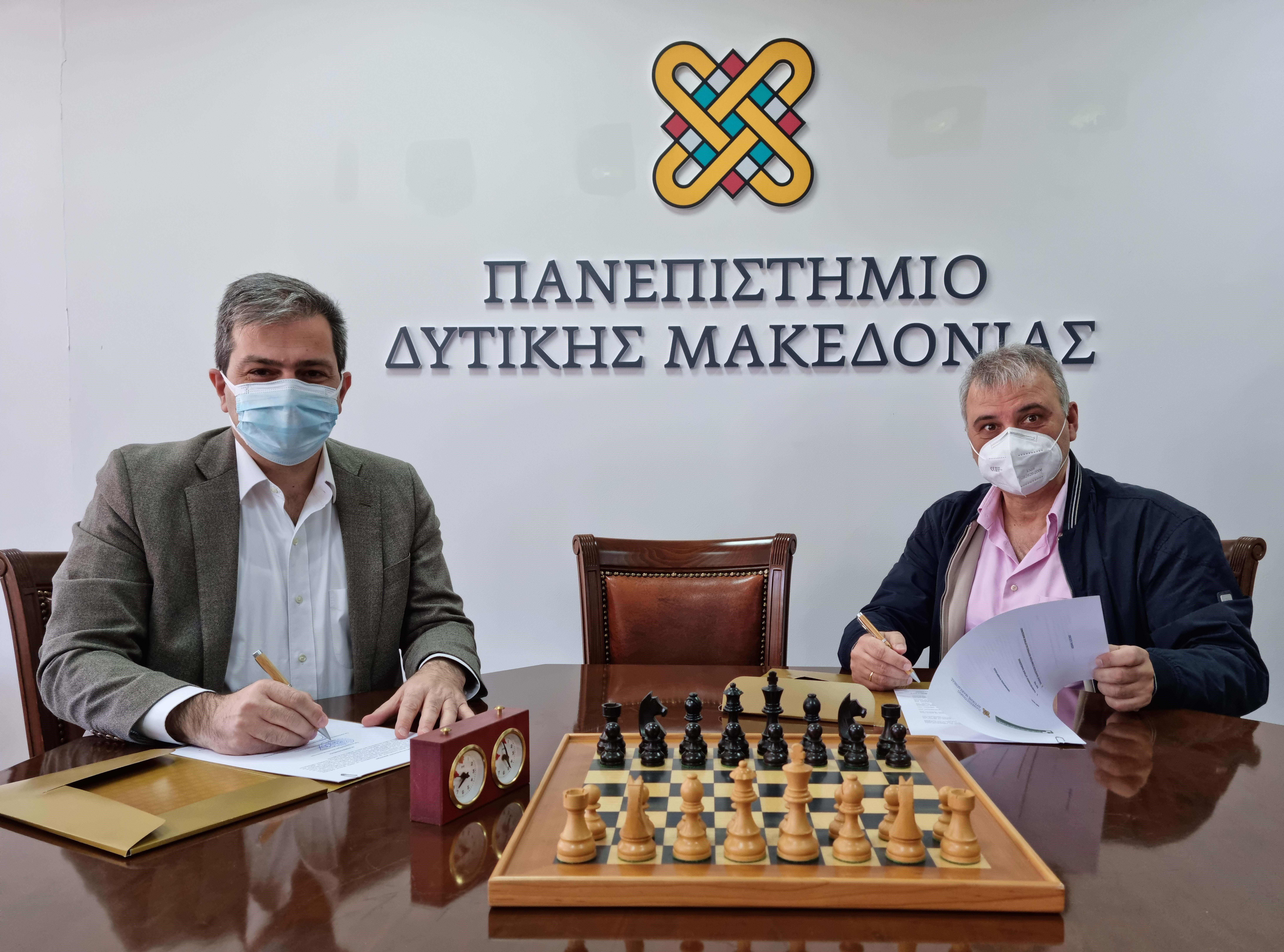 Υπογραφή Μνημονίου Συνεργασίας ανάμεσα στο Πανεπιστήμιο Δυτικής Μακεδονίας και Ένωση Σκακιστικών Σωματείων Κεντρικής και Δυτικής Μακεδονίας