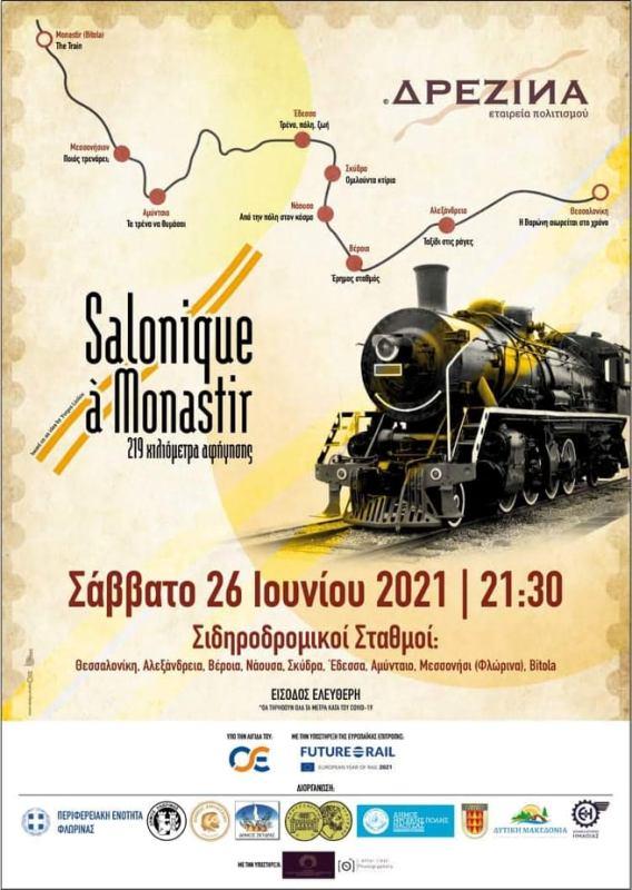 «Salonique a Monastir»: Πολιτιστικές δράσεις στον σιδηροδρομικό σταθμό Αμυνταίου
