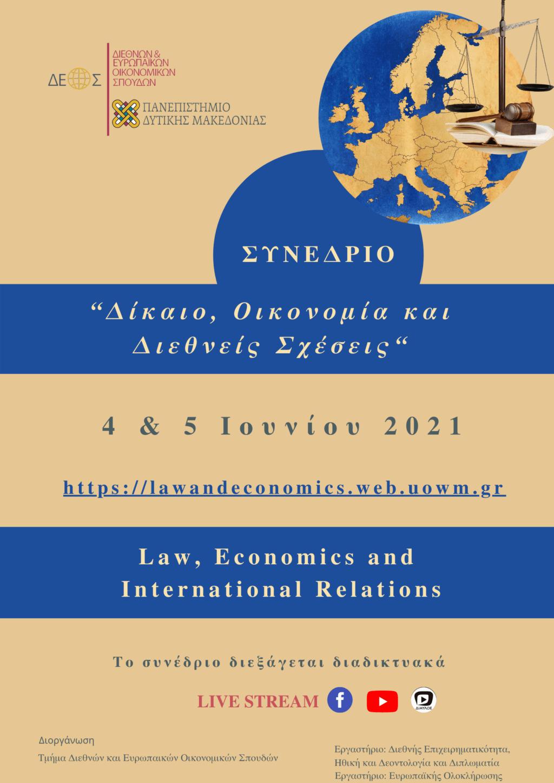 Τμήμα Διεθνών και Ευρωπαϊκών Σπουδών Πανεπιστημίου Δυτικής Μακεδονίας   1Ο Πανελλήνιο Συνέδριο με θέμα «Δίκαιο, Οικονομία και Διεθνείς Σχέσεις».