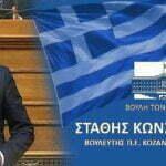 «Στώμεν καλώς» του Βουλευτή Π.Ε. Κοζάνης Στάθη Κωνσταντινίδη
