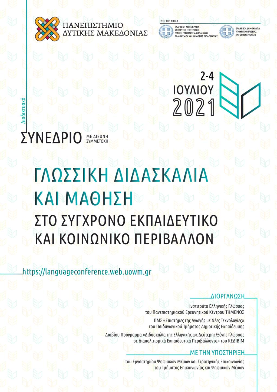 Πανεπιστήμιο Δυτικής Μακεδονίας | Διαδικτυακό Συνέδριο: «Γλωσσική Διδασκαλία και Μάθηση στο Σύγχρονο Εκπαιδευτικό και Κοινωνικό Περιβάλλον».