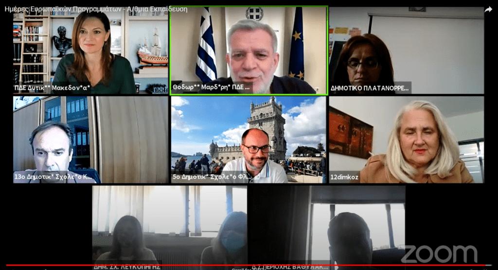 Εκδήλωση με θέμα «Ημέρες Ευρωπαϊκών Προγραμμάτων στην Α/θμια Εκπαίδευση Δυτικής Μακεδονίας»