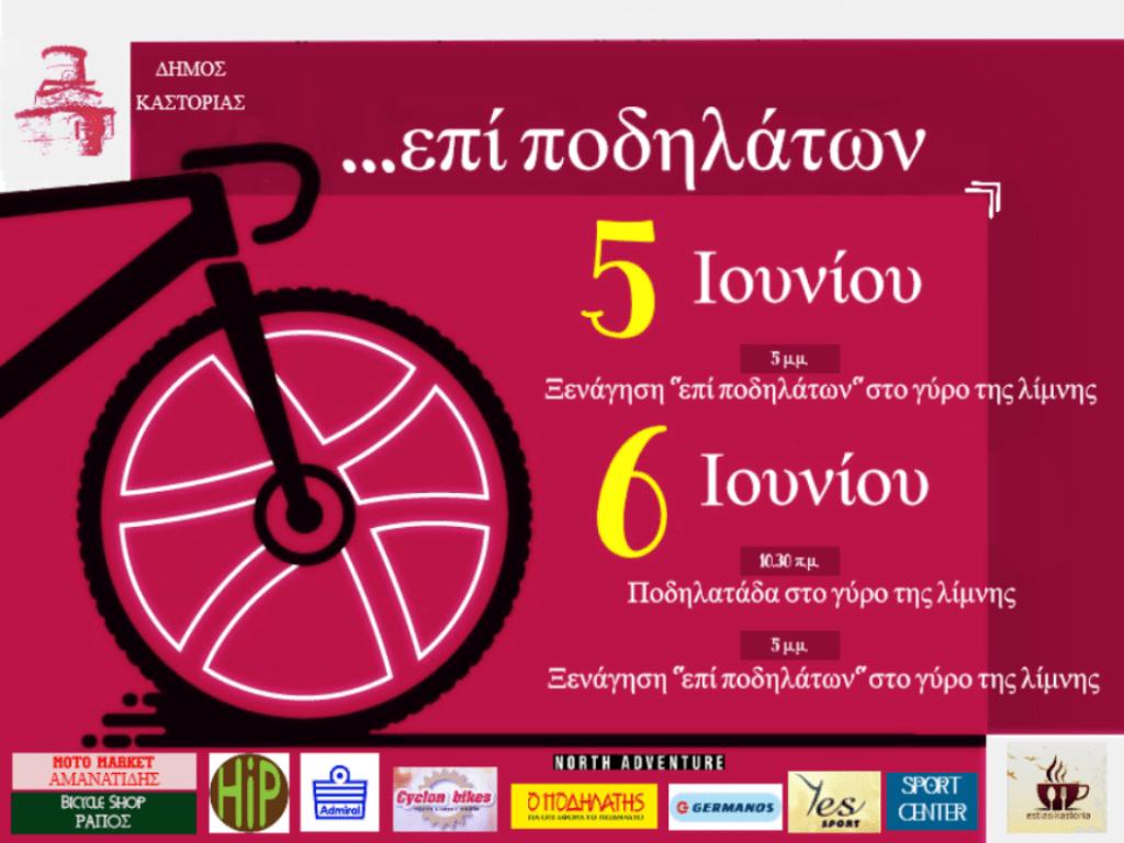 Δήμος Καστοριάς | Ξενάγηση… «επί ποδηλάτων»
