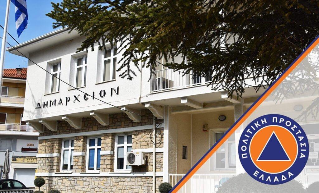 Χρηματοδότηση 486.452 € στον Δήμο Άργους Ορεστικού για την προμήθεια μηχανημάτων έργου πολιτικής προστασίας