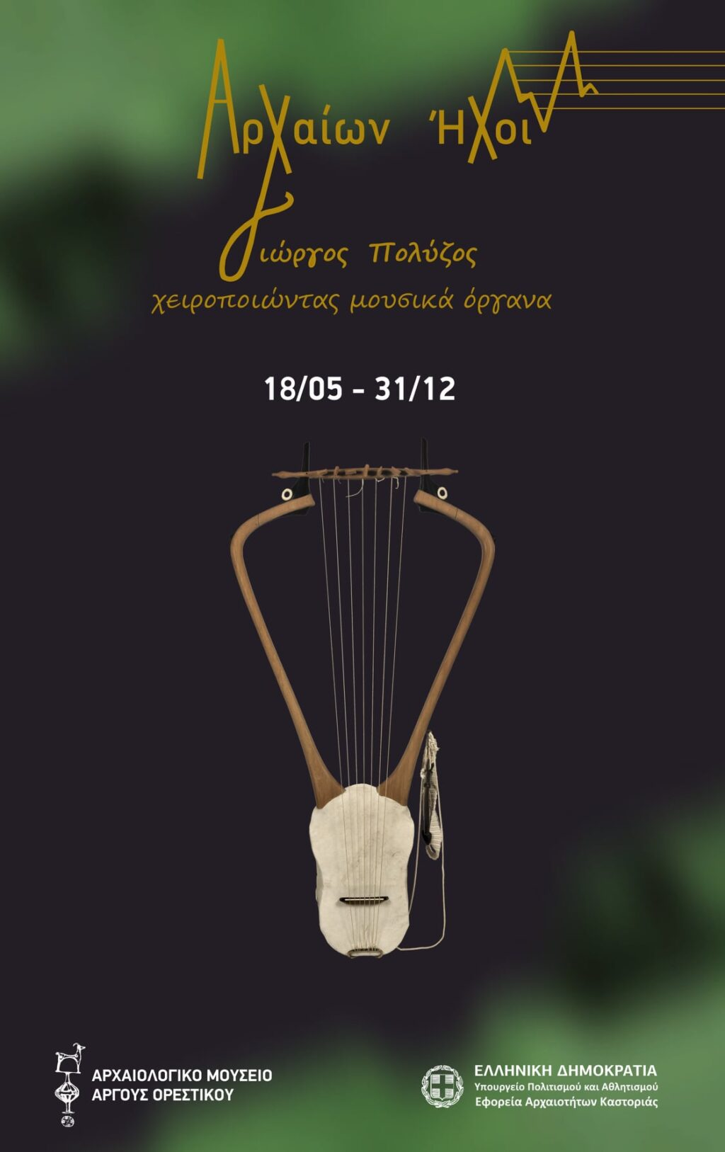 Αμφιθέατρο Αρχαιολογικού Μουσείου Άργους Ορεστικού «Αρχαίων Ήχοι. Γιώργος Πολύζος̇ χειροποιώντας μουσικά όργανα»