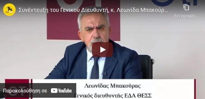 Συνέντευξη Μπακούρα: Εντάξαμε στο δίκτυο το 64% του πληθυσμού σε Θεσσαλονίκη και Θεσσαλία