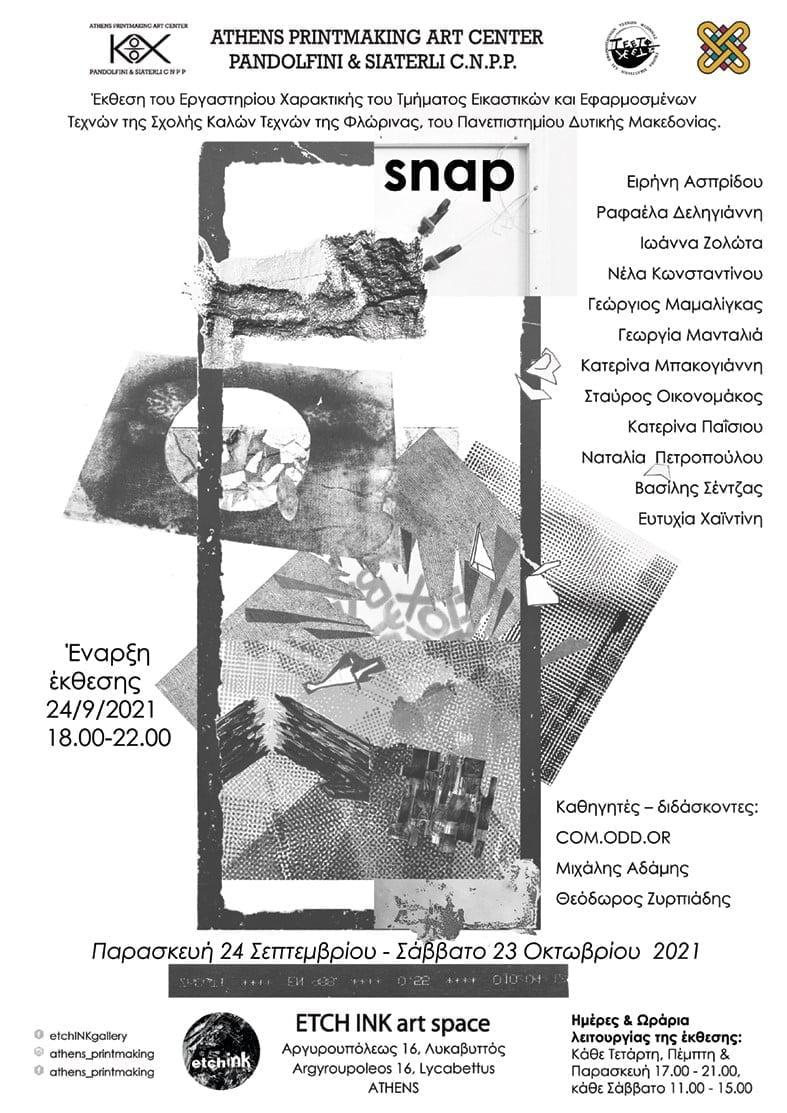 """snap""   Εγκαίνια της έκθεσης Χαρακτικής του Εργαστηρίου Χαρακτικής του Τμήματος Εικαστικών κι Εφαρμοσμένων Τεχνών της Σχολής Καλών Τεχνών του Πανεπιστημίου Δυτικής Μακεδονίας στις 24 Σεπτεμβρίου 2021, στην Αθήνα."