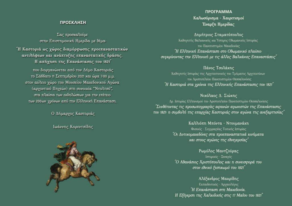 Η Καστοριά ως χώρος διαμόρφωσης προεπαναστατικών αντιλήψεων και ανάπτυξης της επαναστατικής δράσης. Η απήχηση της Επανάστασης του 1821